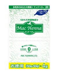 マックヘナ お徳用 インディゴブルー-7 (50g+50g)×4袋 - マックプランニング
