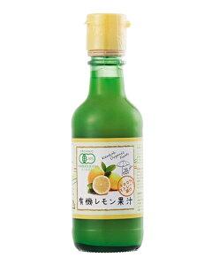 有機レモン果汁 スペイン産 200ml - ケンコーオーガニックフーズ