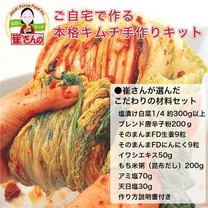 崔(チェ)さんのご自宅でつくる 本格キムチ手作りキット  [乳酸菌発酵/チェさんのキムチ]