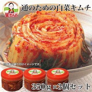 崔(チェ)さんの通のための白菜カットキムチ 220g×4個セット  [乳酸菌発酵/チェさんのキムチ]