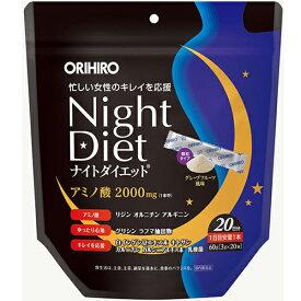 ナイトダイエット顆粒 3g×20本 - オリヒロプランデュ