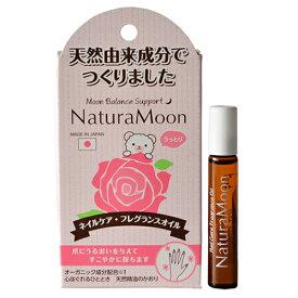ナチュラムーン ネイルケアフレグランスオイル 朝摘み野ばらの香り 8ml - G-Place