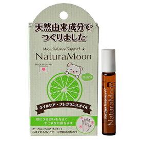ナチュラムーン ネイルケアフレグランスオイル もぎたてグリーンシトラスの香り 8ml - G-Place