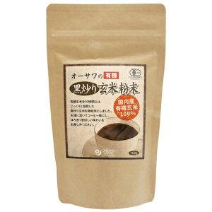 オーサワの有機黒炒り玄米粉末 150g - オーサワジャパン