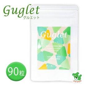 グルエット(Guglet) 90粒 - パース