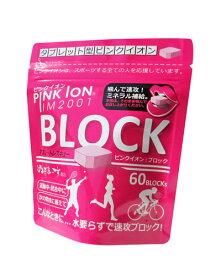 ピンクイオン (PINK ION) ブロック 60粒入 - ワックヘルスアンドスポーツ