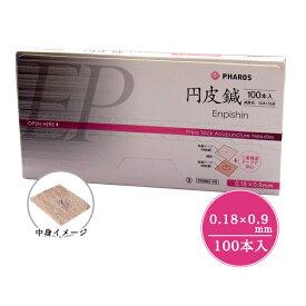 円皮鍼 0.18×0.9mm 100本入り 管理医療機器 - ファロス ※メール便対応商品