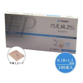 円皮鍼 0.18×1.1mm 100本入り 管理医療機器 - ファロス ※メール便対応商品