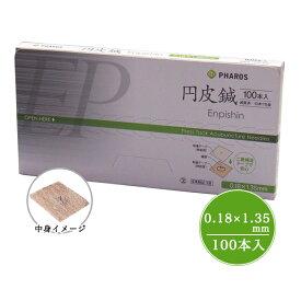 円皮鍼 0.18×1.35mm 100本入り 管理医療機器 - ファロス ※メール便対応商品