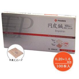 円皮鍼 0.20×1.6mm 100本入り 管理医療機器 - ファロス ※メール便対応商品