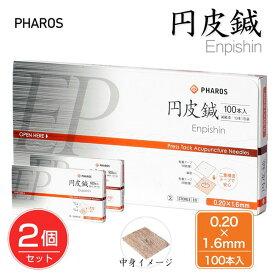 円皮鍼 0.20×1.6mm 100本入り×2個セット 管理医療機器 - ファロス ※ネコポス対応商品