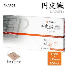 円皮鍼 0.20×1.6mm 100本入り 管理医療機器 - ファロス ※ネコポス対応商品