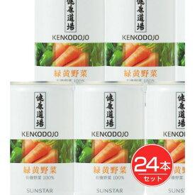 健康道場 緑黄野菜 160g×24本入 - サンスター