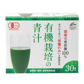 国産有機栽培 大麦若葉100%青汁 30袋 - ユニマットリケン