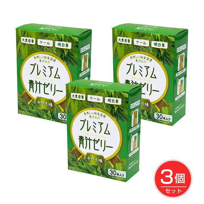プレミアム青汁ゼリー キウイ味 30本入 ×3個セット - バイワールド ※賞味期限2019年6月