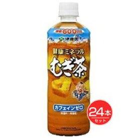 健康ミネラル麦茶 ペットボトル 600ml×24本 - 伊藤園
