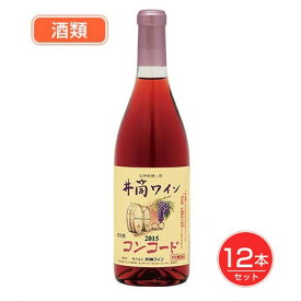 無添加ワイン コンコードロゼ 720ml×12個セット - 井筒ワイン 酒類