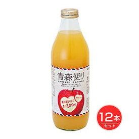 青森便り りんごジュース ストレート 1000ml×12本 - 日本酒類販売