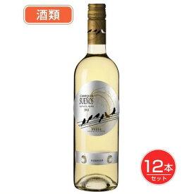 カンポス デ スエニョス 750ml ×12本セット 酒類 [白ワイン][スペインワイン]