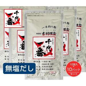 千代の一番 和風だし 無添加・素材理念 7g×10包×10袋セット - 千代の一番 [無塩だし]