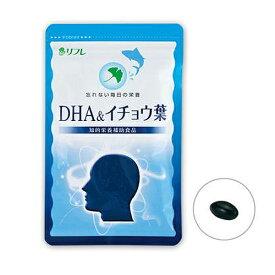 DHA&イチョウ葉 320mg×93粒 - リフレ ※ネコポス対応商品