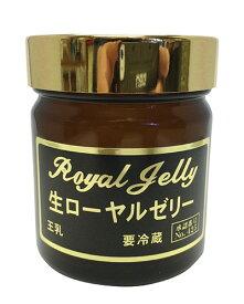 生ローヤルゼリー 200g  - ローヤル商事