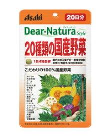 ディアナチュラスタイル 20種類の国産野菜 20日分 80粒 - アサヒフード&ヘルスケア