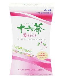 美スタイル十六茶 20袋 - シャンソン化粧品