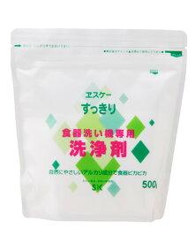 すっきりシリーズ 食器洗い機専用洗浄剤 500g - エスケー石鹸
