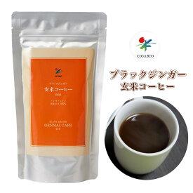 ブラックジンガー 玄米コーヒーeco お徳用 120g - シガリオ ※ネコポス対応商品