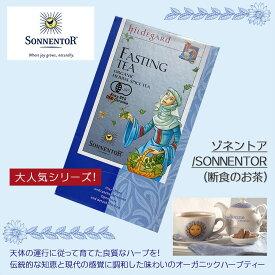 ゾネントア Sonnentor ヒルデガルト 断食のお茶 1.3g×18袋 - おもちゃ箱