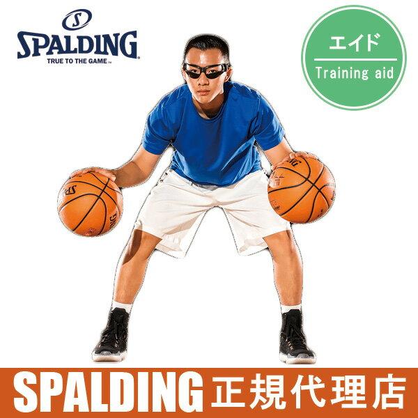 スポルディング(SPALDING) トレーニングエイド ドリブルゴーグル 8481CN - スポルディング(SPALDING)