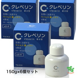 クレベリンゲル 150g 6個セット - 大幸薬品 [除菌][消臭]