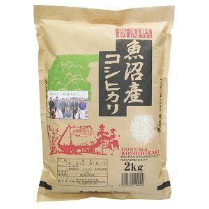 魚沼産コシヒカリ 2kg - 田中米穀