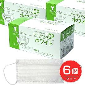 サージマスクCP ホワイト 50枚入×6個セット - 竹虎 [サージカルマスク] [LEVEL1]