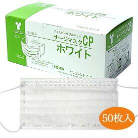 サージマスクCP ホワイト 50枚入 - 竹虎 [サージカルマスク] [LEVEL1]