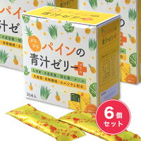 ぷちぷちパインの青汁ゼリープラス30本×6個セット【室町ケミカル】