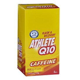 アスリート Q10 CAFFEINE 50g×6本 - 室町ケミカル