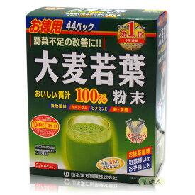 大麦若葉粉末100% (スティックタイプ) 3g×44包 - 山本漢方製薬 [青汁]