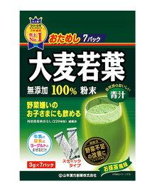 大麦若葉粉末 100%お試しサイズ 3g×7包 - 山本漢方製薬