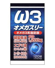 オメガスリー 120粒 - ユウキ製薬
