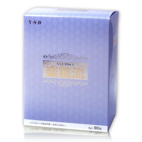 楽糖流(らくとうりゅう) 2g×90包 - YSD
