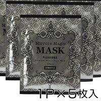 MirrorsMagic(ミラーズマジック)薬用美白マスク1P×5枚医薬部外品【YSD】(2)