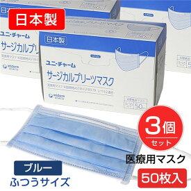 ユニチャーム 日本製 サージカルプリーツマスク 50枚入×3個セット [サージカルマスク/使い捨てマスク]