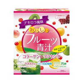 おいしいフルーツ青汁コラーゲン&プラセンタ 20包 - ユーワ