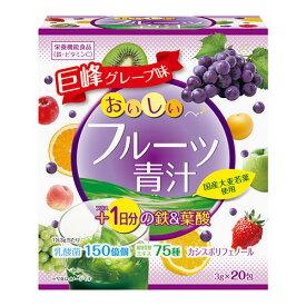 おいしいフルーツ青汁1日分の鉄&葉酸 20包 - ユーワ