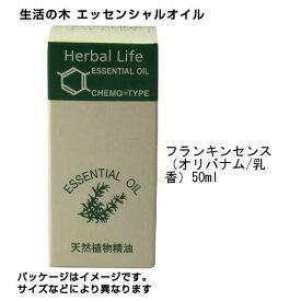 生活の木 フランキンセンス(オリバナム/乳香) 50ml - 生活の木  [エッセンシャルオイル/アロマオイル]
