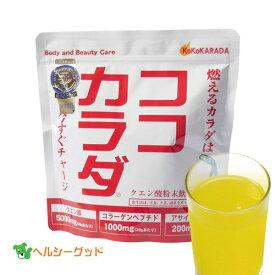 ココカラダ 500g (クエン酸粉末飲料)  ※プレゼント付 - コーワリミテッド [クエン酸][クエン酸飲料]