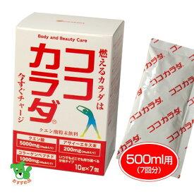 ココカラダ 500ml用分包 10g×7包 (クエン酸粉末飲料) - コーワリミテッド [クエン酸][クエン酸飲料]