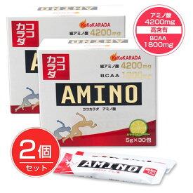 ココカラダ アミノ酸 4200mg 5g×30包×2個セット ※プレゼント付 - コーワリミテッド [高含有アミノ酸][BCAA]